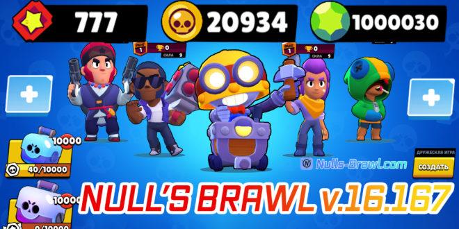 Null's Brawl 16.167 - обновили и сделали бесплатным