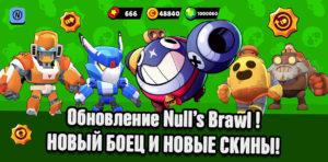 Скачать Null's Brawl v.19.111 - июльское обновление с новыми скинами и бойцом