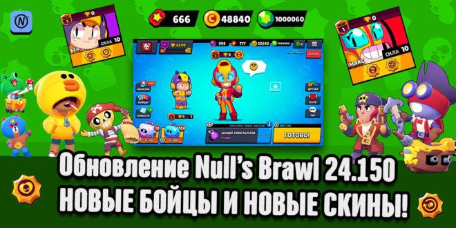Скачать Null's Brawl 24.150 - с новыми скинами и бойцами Макс и Беа