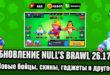 Обновление Null's Brawl 26.170 с гаджетами, Спраутом, Джеком и скинами