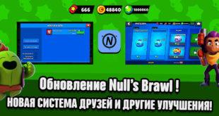 Обновление Nulls Brawl на стороне сервера - добавили систему друзей!