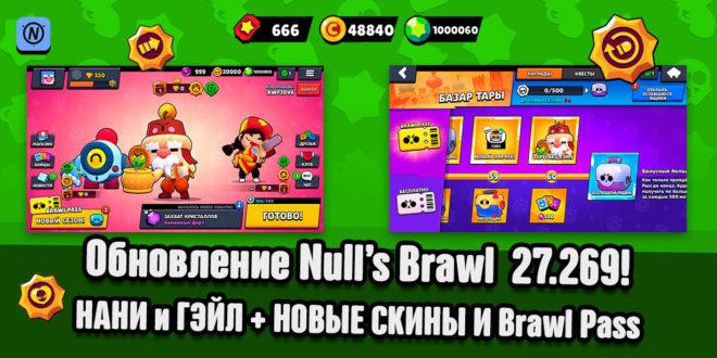 Обновление Null's Brawl до версии 27.269 - с Brawl Pass, Гэйлом и Нани