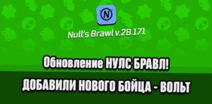 Обновление Null's Brawl 28.171 с Вольтом, скинами и др