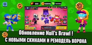 Ремодель Ворона + новые скины на Null's Brawl