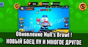 Null's Brawl 31.81 с ЛУ + зимнее обновление