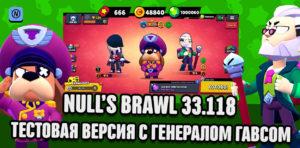 Null's Brawl 32.142 с Байроном и Эдгаром + декабрьском обновление