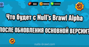 Что будет с Null's Brawl Alpha после обновление со Скуиком и Белль?