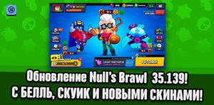 Скачать Null's Brawl 35.139 с Белль и Скуик
