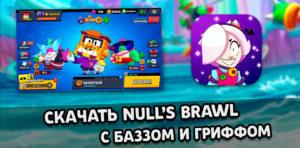 Скачать Null's Brawl с Баззом и Грифом (36.257)